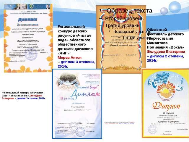 Региональный конкурс творческих работ «Золотая осень». Жолудева Екатерина –...