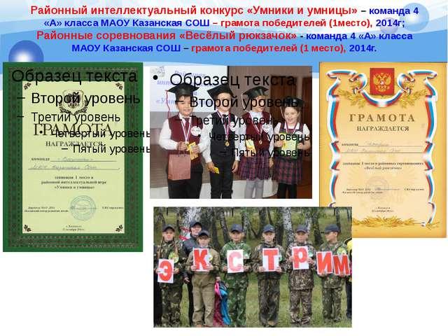 Районный интеллектуальный конкурс «Умники и умницы» – команда 4 «А» класса МА...