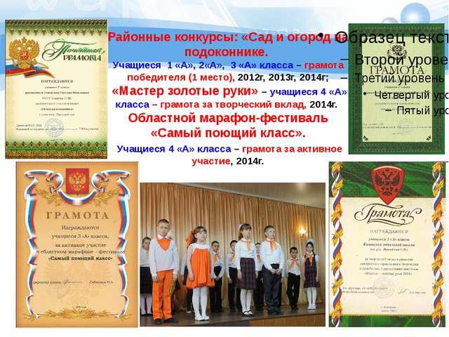Районные конкурсы: «Сад и огород на подоконнике. Учащиеся 1 «А», 2«А», 3 «А»...