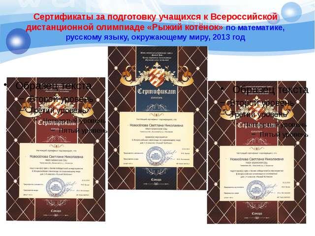 Сертификаты за подготовку учащихся к Всероссийской дистанционной олимпиаде «Р...