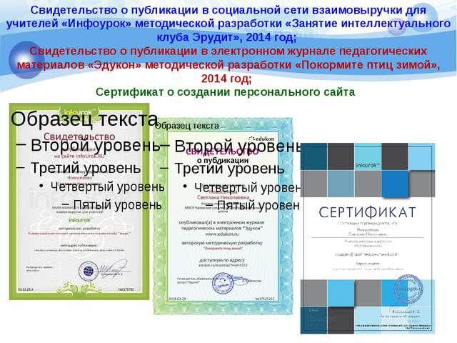 Свидетельство о публикации в социальной сети взаимовыручки для учителей «Инфо...