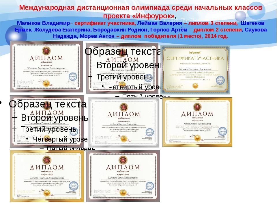 Международная дистанционная олимпиада среди начальных классов проекта «Инфоур...