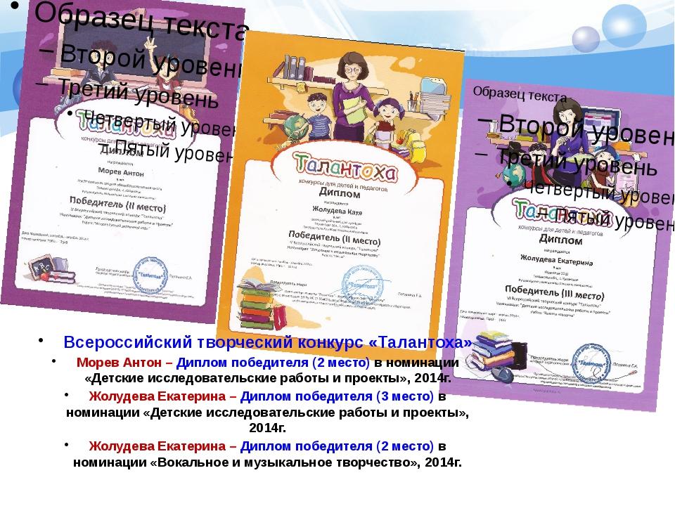 Всероссийский творческий конкурс «Талантоха» Морев Антон – Диплом победителя...