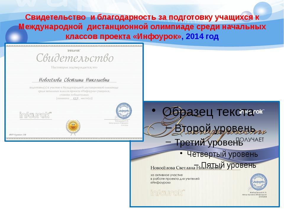 Свидетельство и благодарность за подготовку учащихся к Международной дистанци...