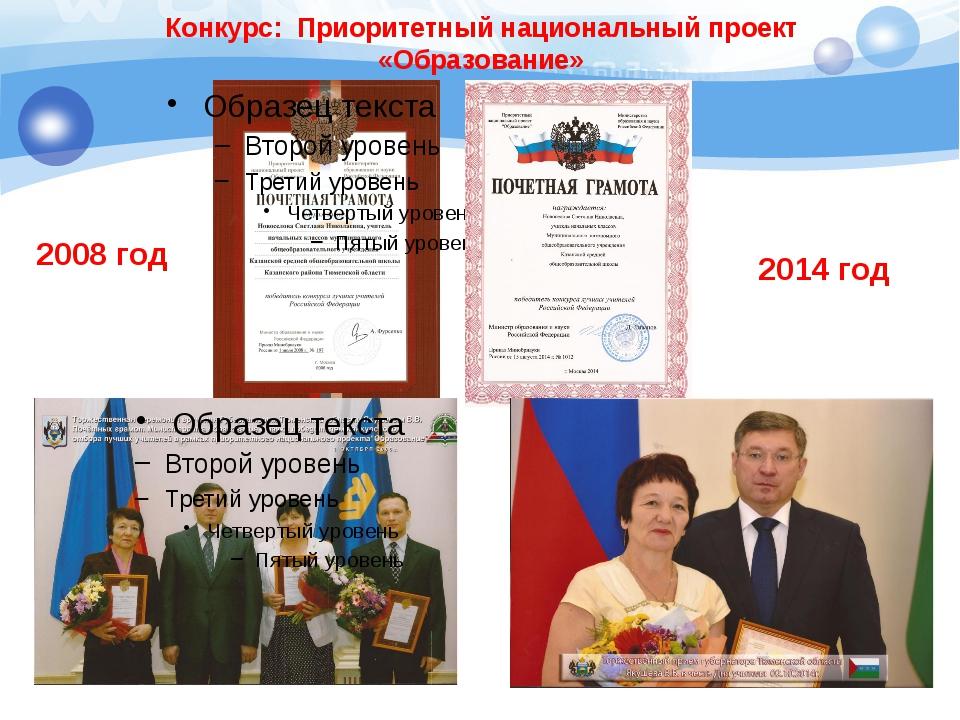 Конкурс: Приоритетный национальный проект «Образование» 2008 год 2014 год