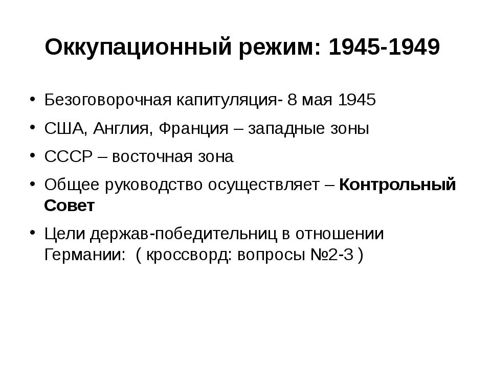 Оккупационный режим: 1945-1949 Безоговорочная капитуляция- 8 мая 1945 США, Ан...