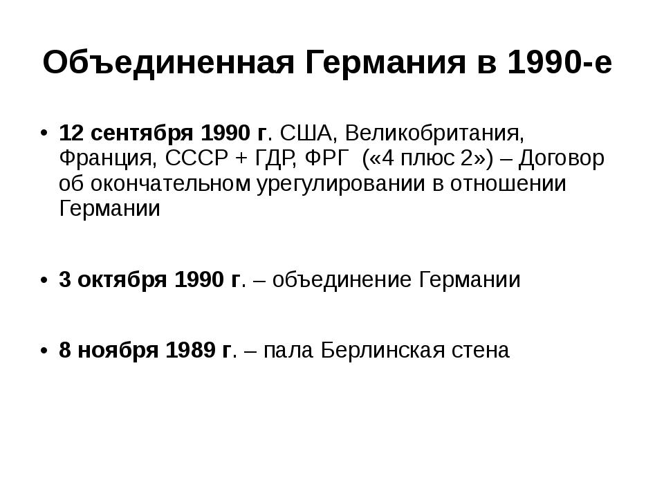 Объединенная Германия в 1990-е 12 сентября 1990 г. США, Великобритания, Франц...