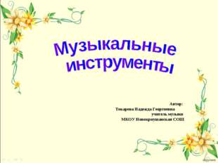 Автор: Токарева Надежда Георгиевна учитель музыки МКОУ Новокриушанская СОШ