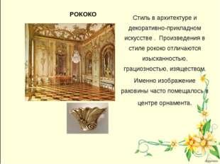 РОКОКО Стиль в архитектуре и декоративно-прикладном искусстве . Произведения