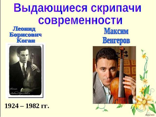 1924 – 1982 гг.
