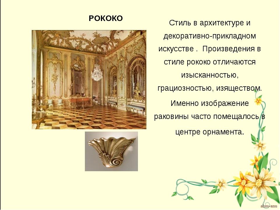 РОКОКО Стиль в архитектуре и декоративно-прикладном искусстве . Произведения...