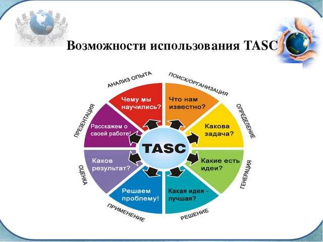 Возможности использования TASC