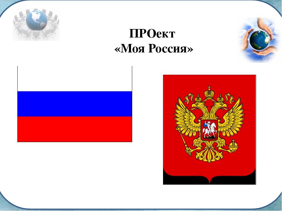 ПРОект «Моя Россия»