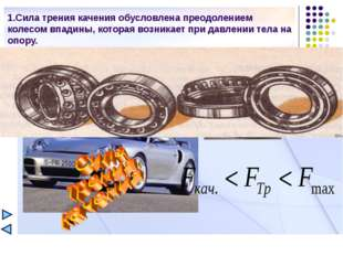 1.Сила трения качения обусловлена преодолением колесом впадины, которая возни