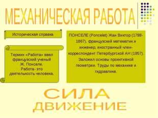 Историческая справка Термин «Работа» ввел французский ученый Ж. Понселе. Рабо