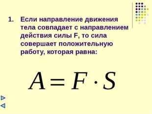 Если направление движения тела совпадает с направлением действия силы F, то с