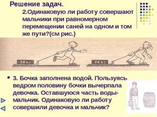 Решение задач. 2.Одинаковую ли работу совершают мальчики при равномерном пере