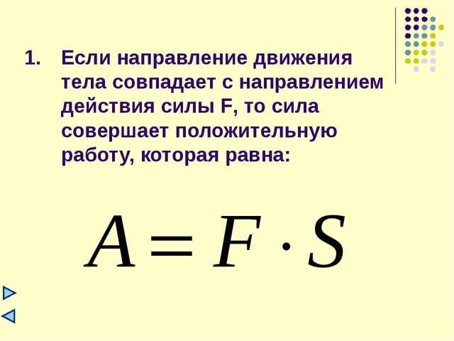 Если направление движения тела совпадает с направлением действия силы F, то с...