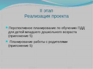 II этап Реализация проекта Перспективное планирование по обучению ПДД для дет