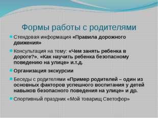 Формы работы с родителями Стендовая информация«Правила дорожного движения» К