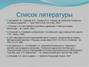 Список литературы 1.Артемова Г.Ф., Перерво В.П., Токарев В.А. Тетрадь по прав