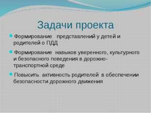 Задачи проекта Формирование представлений у детей и родителей о ПДД Формирова