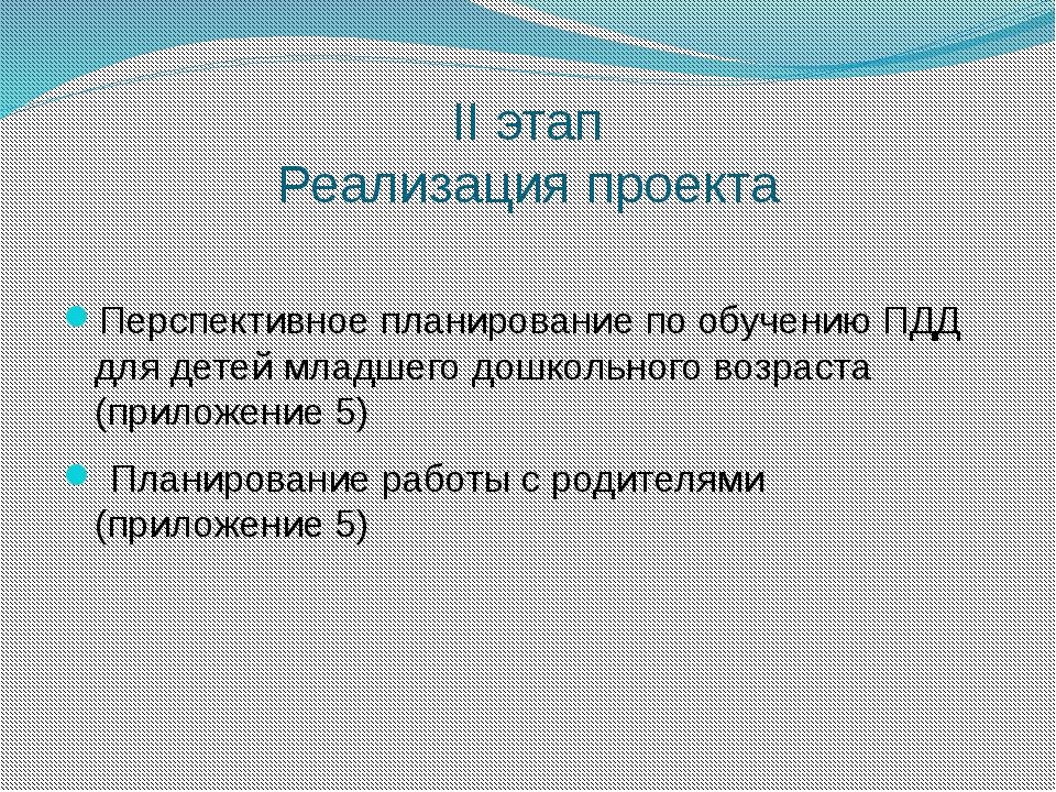 II этап Реализация проекта Перспективное планирование по обучению ПДД для дет...