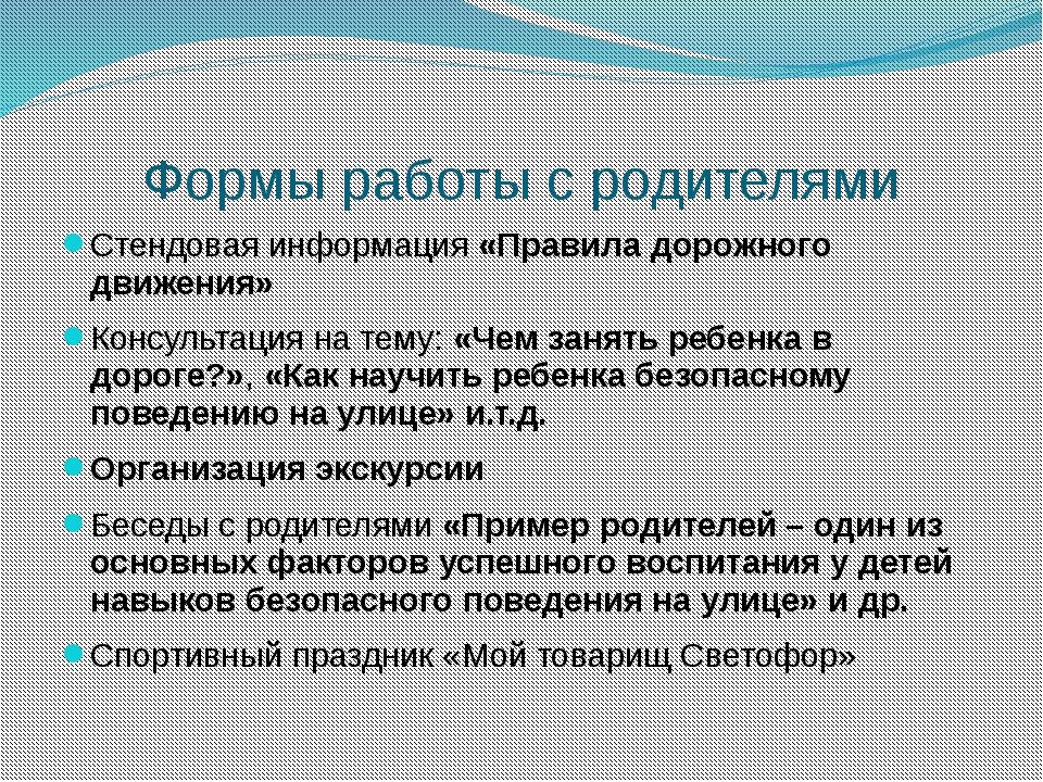 Формы работы с родителями Стендовая информация«Правила дорожного движения» К...