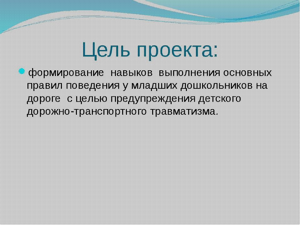 Цель проекта: формирование навыков выполнения основных правил поведения у мла...