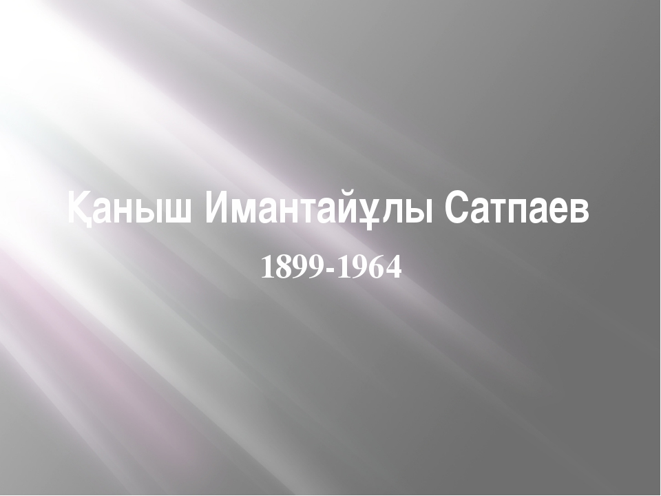 Қаныш Имантайұлы Сатпаев 1899-1964