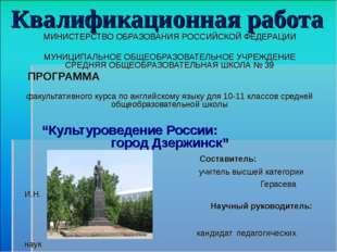 Квалификационная работа МИНИСТЕРСТВО ОБРАЗОВАНИЯ РОССИЙСКОЙ ФЕДЕРАЦИИ МУНИЦИП