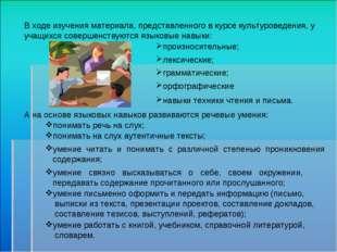 В ходе изучения материала, представленного в курсе культуроведения, у учащихс