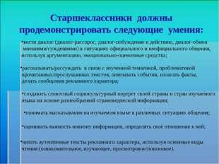 Старшеклассники должны продемонстрировать следующие умения: вести диалог (диа