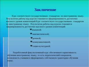 Заключение Курс соответствует государственным стандартам по иностранному язык