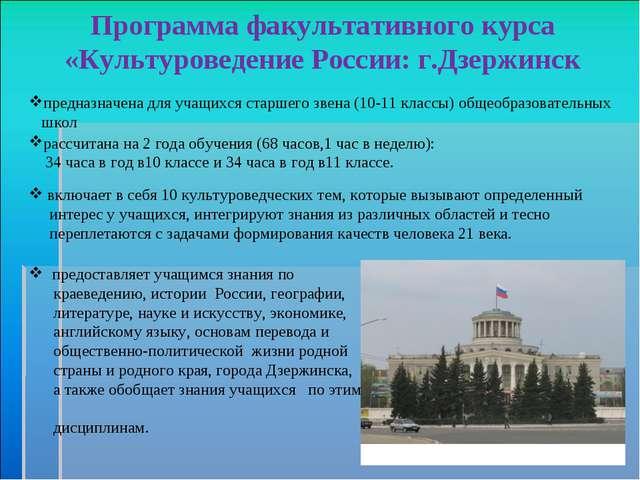 Программа факультативного курса «Культуроведение России: г.Дзержинск предназн...