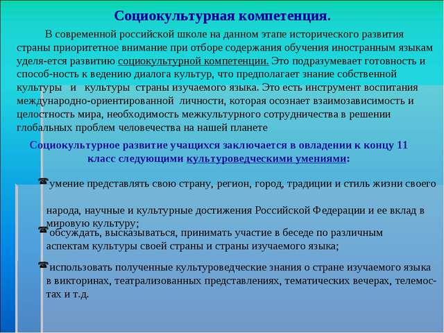 Социокультурная компетенция. В современной российской школе на данном этапе и...