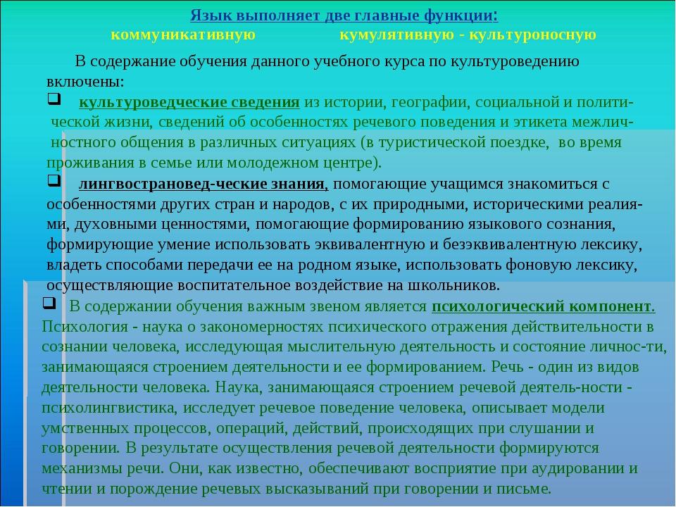 Язык выполняет две главные функции: коммуникативную кумулятивную - культуроно...