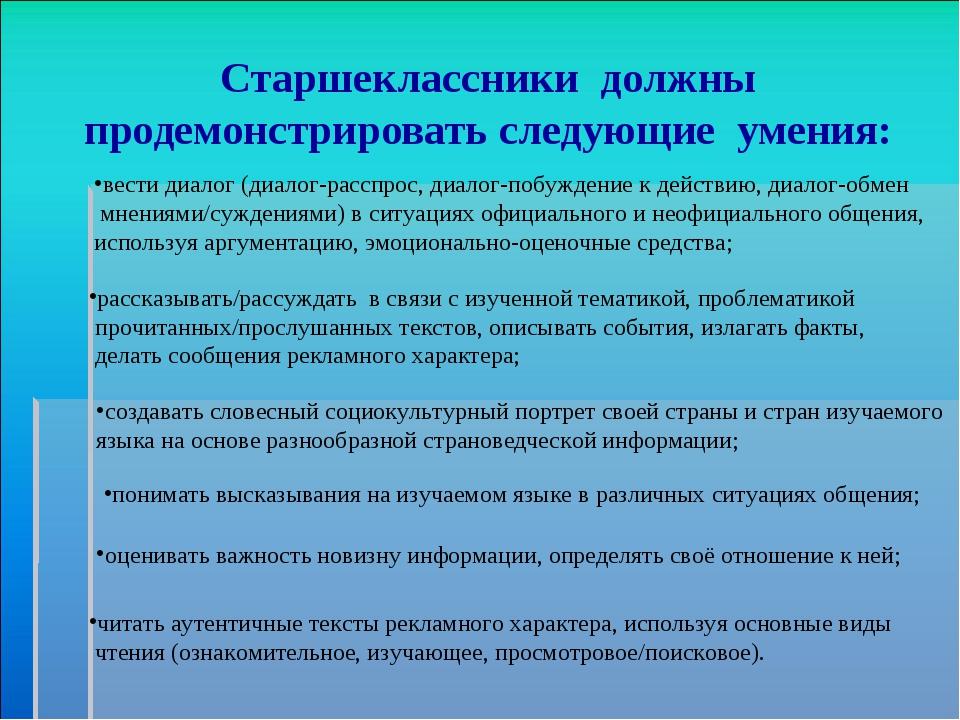 Старшеклассники должны продемонстрировать следующие умения: вести диалог (диа...