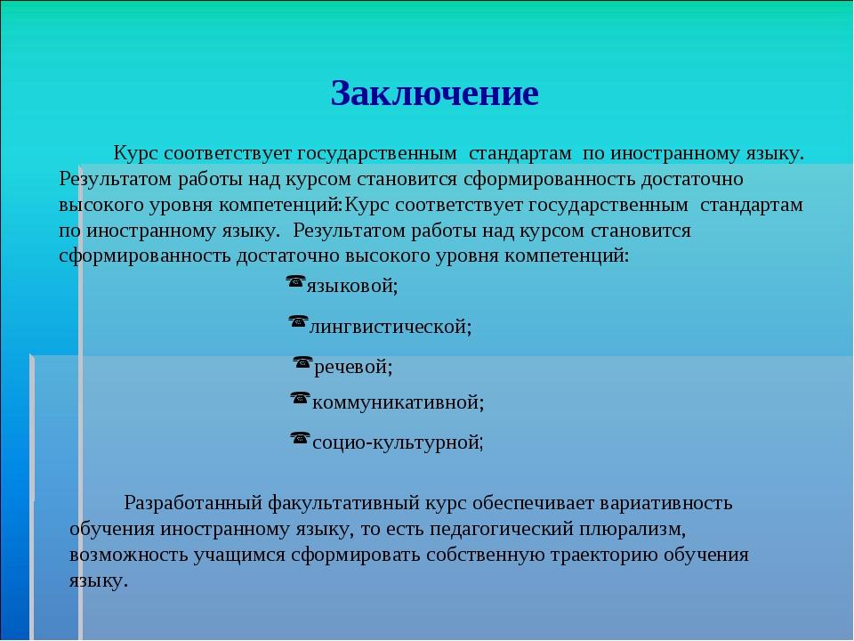 Заключение Курс соответствует государственным стандартам по иностранному язык...