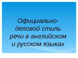 Официально-деловой стиль речи в английском и русском языках