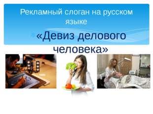 «Девиз делового человека» Рекламный слоган на русском языке