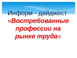 Информ - дайджест «Востребованные профессии на рынке труда»
