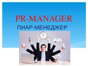 PR-MANAGER ПИАР-МЕНЕДЖЕР