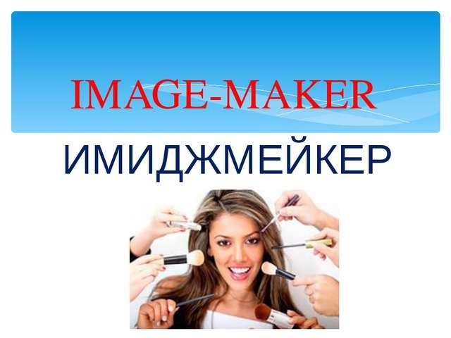 IMAGE-MAKER ИМИДЖМЕЙКЕР