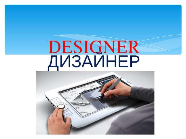 DESIGNER ДИЗАЙНЕР