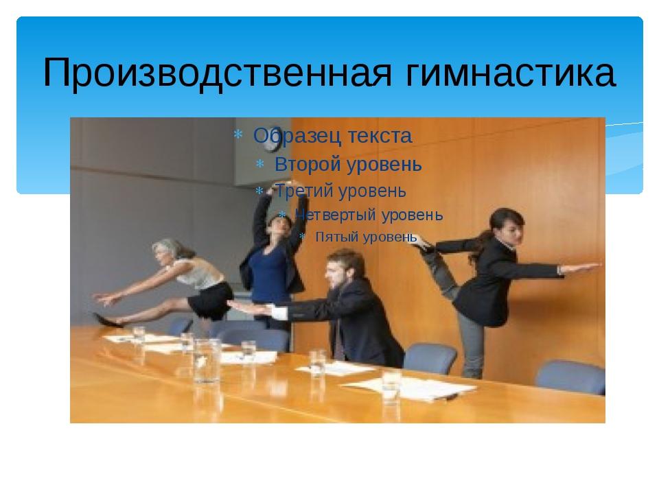 Производственная гимнастика