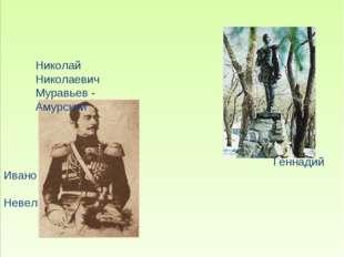 Геннадий Иванович Невельской Николай Николаевич Муравьев - Амурский