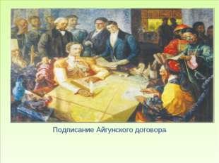 Подписание Айгунского договора