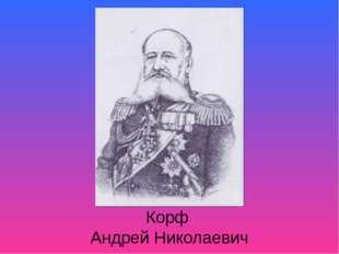 Корф Андрей Николаевич