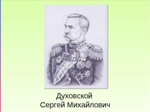 Духовской Сергей Михайлович